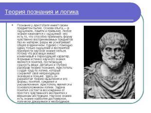 Познание у Аристотеля имеет своим предметом бытие. Основа опыта — в ощущениях, п