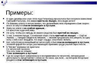 В одно декабрьское утро 1916 года Петроград проснулся и был потрясен известием: