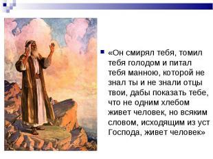 «Он смирял тебя, томил тебя голодом и питал тебя манною, которой не знал ты и не