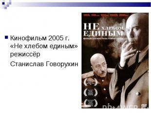 Кинофильм 2005 г. «Не хлебом единым» режиссёр Кинофильм 2005 г. «Не хлебом едины