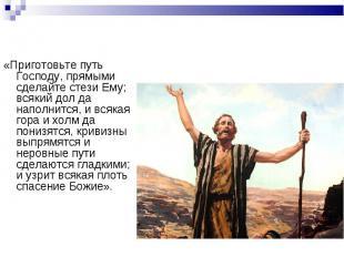 «Приготовьте путь Господу, прямыми сделайте стези Ему; всякий дол да наполнится,