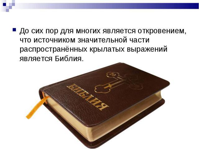 До сих пор для многих является откровением, что источником значительной части распространённых крылатых выражений является Библия.До сих пор для многих является откровением, что источником значительной части распространённых крылатых выражений являе…