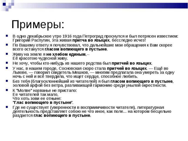 В одно декабрьское утро 1916 года Петроград проснулся и был потрясен известием: Григорий Распутин, эта живаяпритча во языцех, бесследно исчез! В одно декабрьское утро 1916 года Петроград проснулся и был потрясен известием: Григорий Распу…
