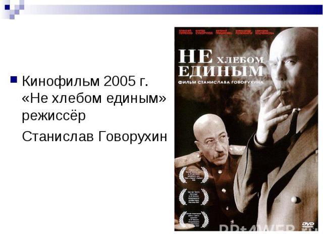 Кинофильм 2005 г. «Не хлебом единым» режиссёр Кинофильм 2005 г. «Не хлебом единым» режиссёр Станислав Говорухин