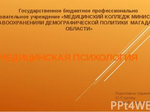 Государственное бюджетное профессионально образовательное учреждение «МЕДИЦИНСКИ
