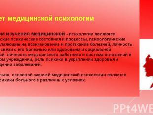 Предмет медицинской психологии Предметом изучения медицинской - психологии