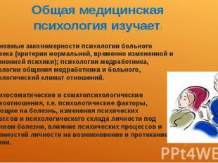 Общая медицинская психология изучает: 1. Основные закономерности психологии боль