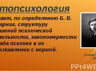 Патопсихология Патопсихология Изучает, по определению Б. В. Зейгарник, структуру