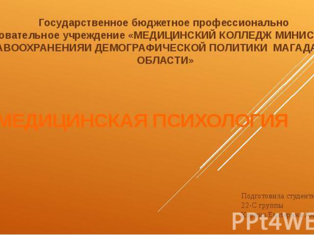 Государственное бюджетное профессионально образовательное учреждение «МЕДИЦИНСКИЙ КОЛЛЕДЖ МИНИСТЕРСТВА ЗДРАВООХРАНЕНИЯИ ДЕМОГРАФИЧЕСКОЙ ПОЛИТИКИ МАГАДАНСКОЙ ОБЛАСТИ» МЕДИЦИНСКАЯ ПСИХОЛОГИЯ