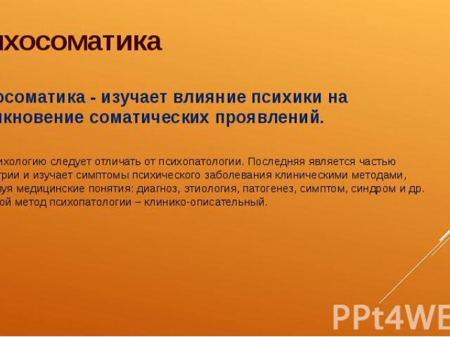 Психосоматика Психосоматика - изучает влияние психики на возникновение соматических проявлений.
