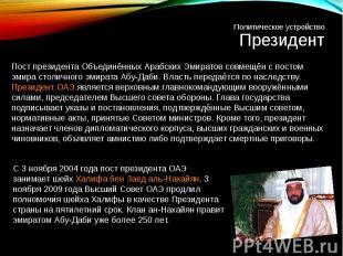 Пост президента Объединённых Арабских Эмиратов совмещён с постом эмира столичног