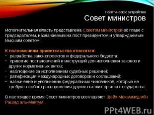 Исполнительная властьпредставлена Советом министров во главе с председателем, н