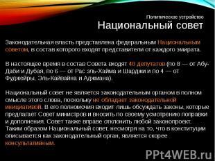 Законодательная властьпредставлена федеральным Национальным советом, в состав к