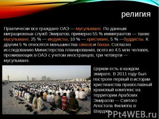 Практически все граждане ОАЭ—мусульмане. По данным миграционных служб Эмиратов