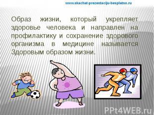 Образ жизни, который укрепляет здоровье человека и направлен на профилактику и с