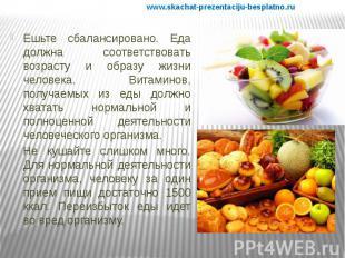Ешьте сбалансировано. Еда должна соответствовать возрасту и образу жизни человек