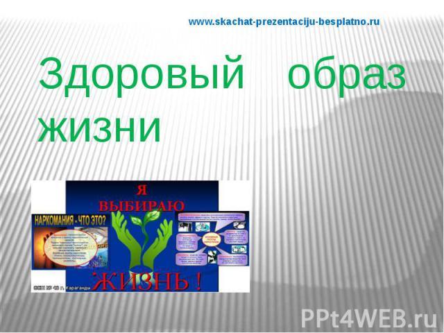 Здоровый образ жизни www.skachat-prezentaciju-besplatno.ru