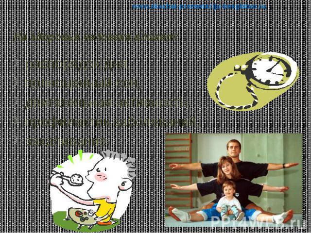 На здоровье человека влияет: распорядок дня, полноценный сон, двигательная активность, профилактик заболеваний, закаливание.