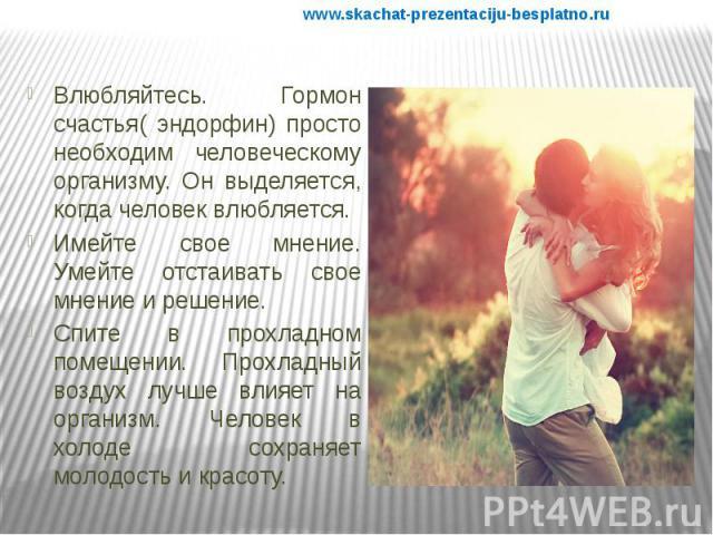Влюбляйтесь. Гормон счастья( эндорфин) просто необходим человеческому организму. Он выделяется, когда человек влюбляется. Влюбляйтесь. Гормон счастья( эндорфин) просто необходим человеческому организму. Он выделяется, когда человек влюбляется. Имейт…