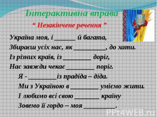"""Інтерактивна вправа """" Незакінчене речення """" Україна моя, і ______ й багата, Збир"""