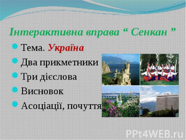 """Інтерактивна вправа """" Сенкан """" Тема. Україна Два прикметники Три дієслова Висновок Асоціації, почуття"""