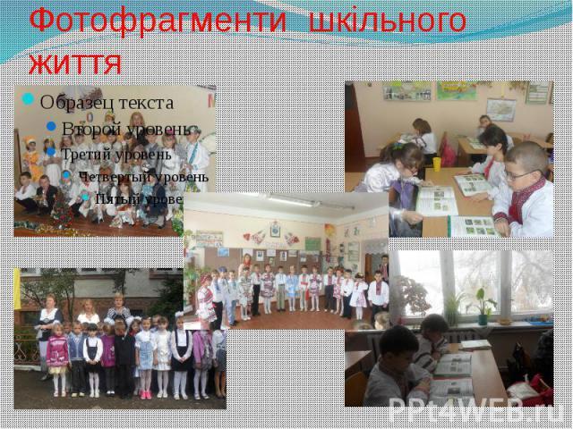 Фотофрагменти шкільного життя
