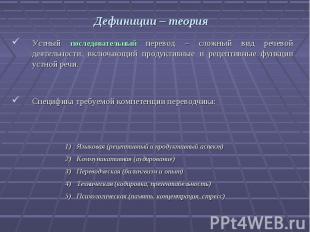 Устный последовательный перевод – сложный вид речевой деятельности, включающий п