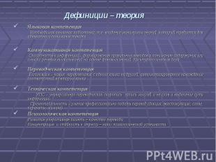 Языковая компетенция Языковая компетенция Необходимая языковая подготовка, т.е.