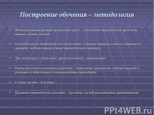 Функциональный принцип построения курса – собственно переводческие проблемы: нав