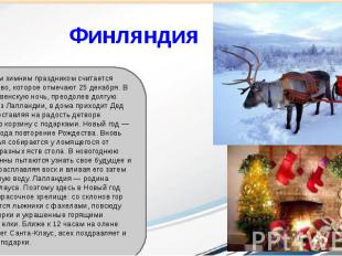 Финляндия Оновным зимним праздником считается Рождество, которое отмечают 25 дек