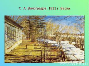С. А. Виноградов. 1911 г. Весна
