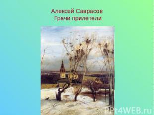 Алексей Саврасов Грачи прилетели