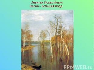 Левитан Исаак Ильич Весна - большая вода.