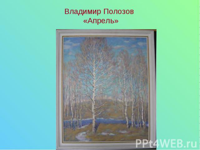 Владимир Полозов «Апрель»
