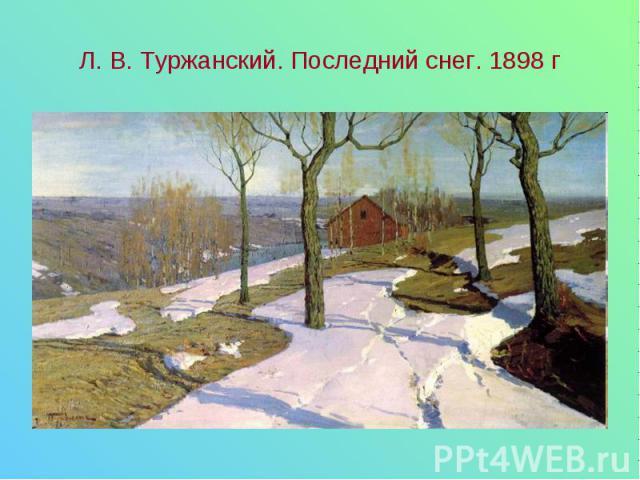 Л. В. Туржанский. Последний снег. 1898 г