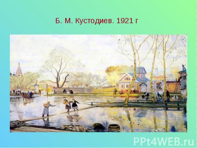 Б. М. Кустодиев. 1921 г