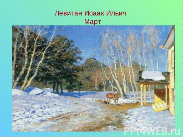 Левитан Исаак Ильич Март