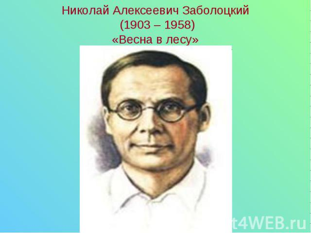 Николай Алексеевич Заболоцкий (1903 – 1958) «Весна в лесу»