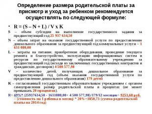 R = (S – N + L) / V х КR = (S – N + L) / V х КS – объем субсидии на выполнение г