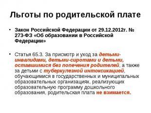 Закон Российской Федерации от 29.12.2012г. № 273-ФЗ «Об образовании в Российской