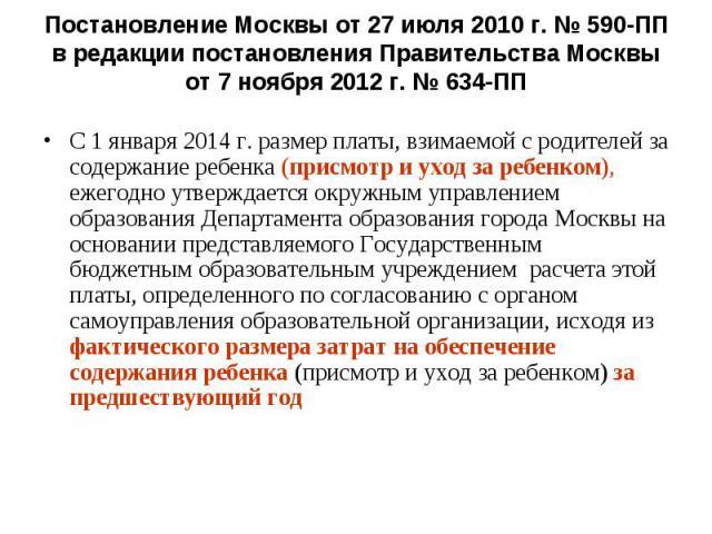 С 1 января 2014 г. размер платы, взимаемой с родителей за содержание ребенка (присмотр и уход за ребенком), ежегодно утверждается окружным управлением образования Департамента образования города Москвы на основании представляемого Государственным бю…