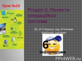 Розділ 2. Поняття операційної системи §2.10 Операції над об'єктами файлової сист