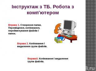 Інструктаж з ТБ. Робота з комп'ютером