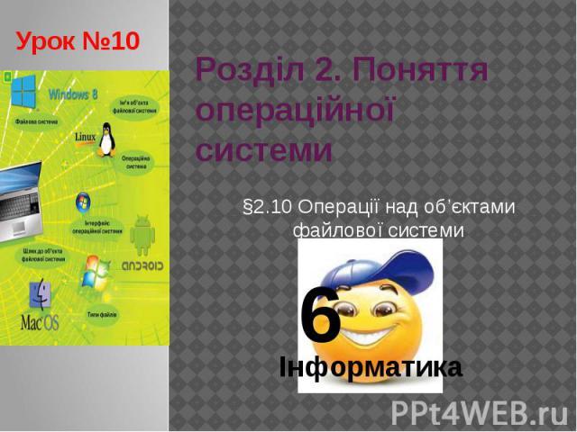 Розділ 2. Поняття операційної системи §2.10 Операції над об'єктами файлової системи