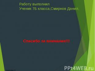 Работу выполнил Ученик 7Б класса,Смирнов Данил.