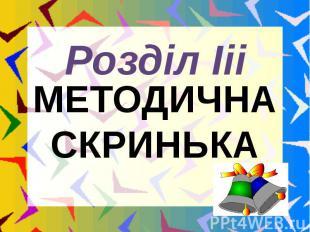 МЕТОДИЧНА СКРИНЬКА