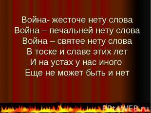 Война- жесточе нету слова Война – печальней нету слова Война – святее нету слова