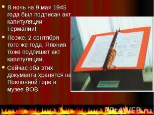 В ночь на 9 мая 1945 года был подписан акт капитуляции Германии! В ночь на 9 мая