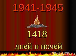 1941-1945 1418 дней и ночей