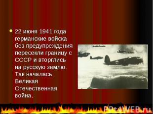 22 июня 1941 года германские войска без предупреждения пересекли границу с СССР